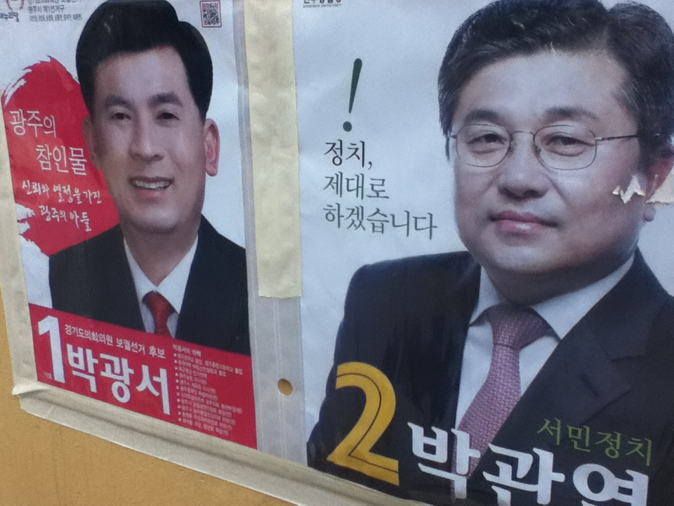 election day in south korea