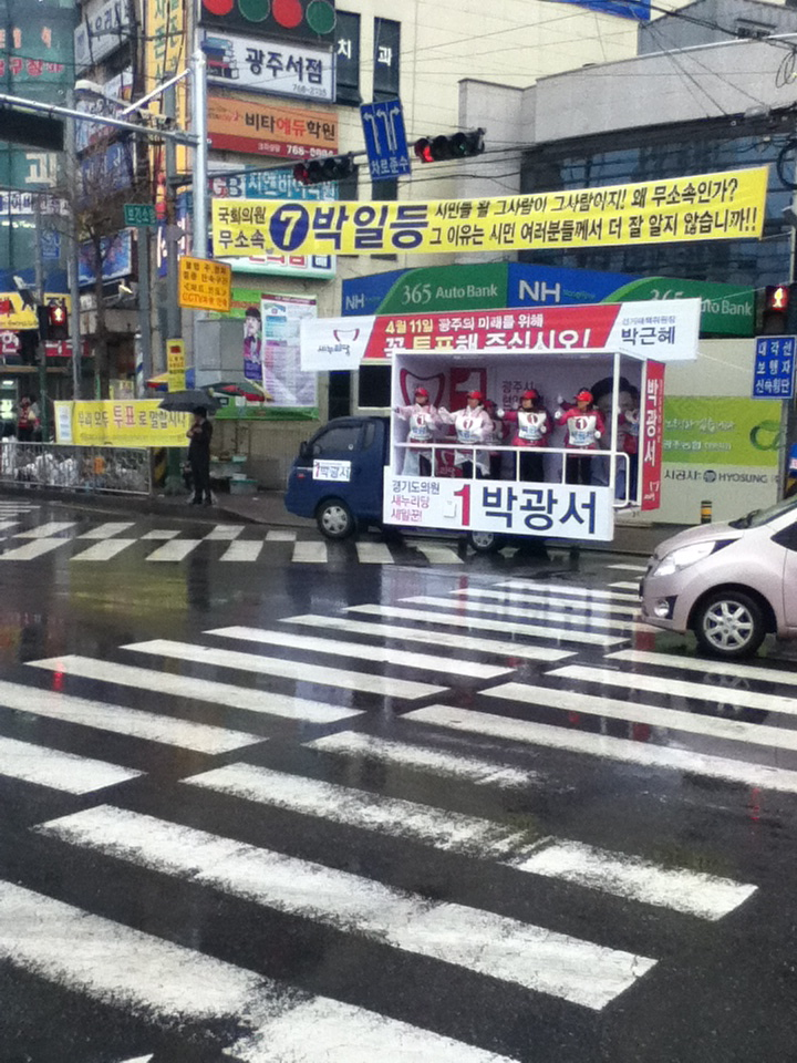 Advertisements for elections in South Korea